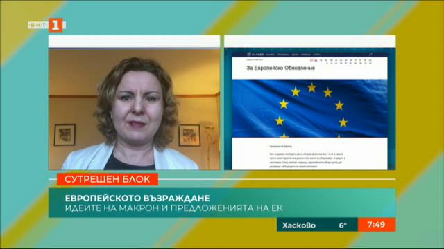 Европейското възраждане: Идеите на Макрон и предложенията на ЕК