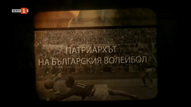 Патриархът на българския волейбол
