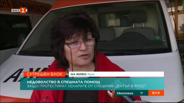 Защо протестират лекарите от Спешния център в Русе?
