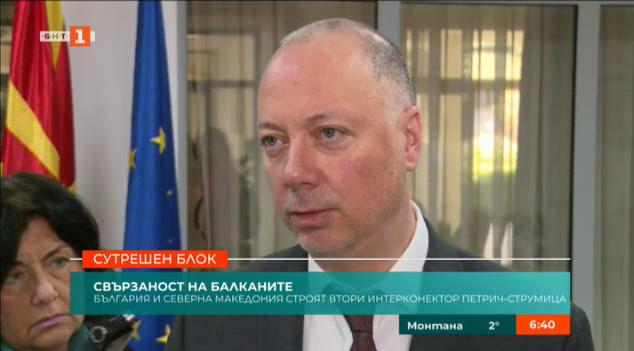 България и Македония ще строят газов интерконектор между Петрич и Струмица