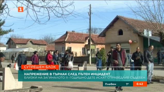 Напрежение в село Търнак: Близки на блъснатото дете искат справедлив процес