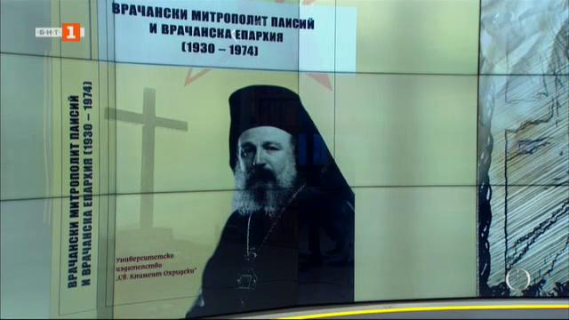 Книга за Врачанския митрополит Паисий