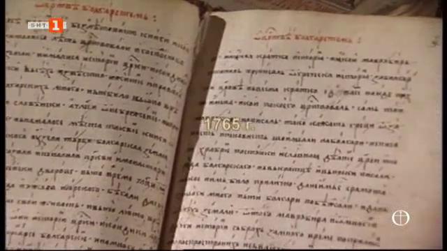 Памет за св. Софроний Врачански