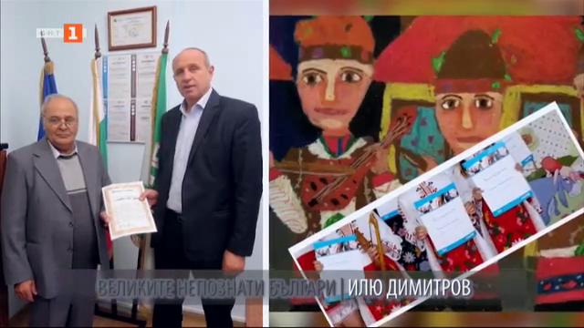 Великите непознати българи: Илю Димитров, майстор на гъдулки