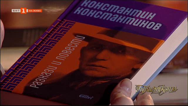 Константин Константинов - Разкази и повести