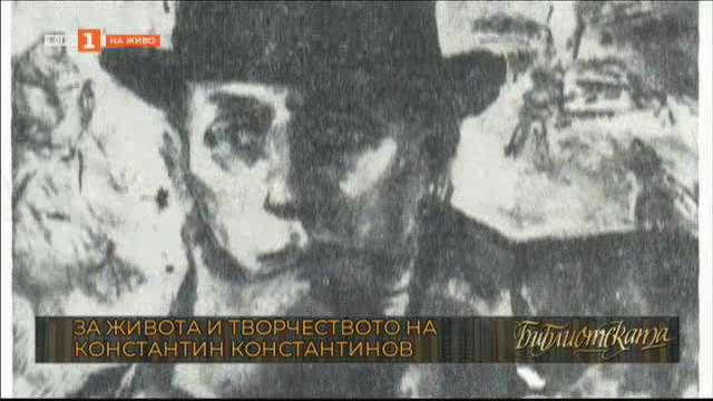 Живот и творчество на Константин Константинов