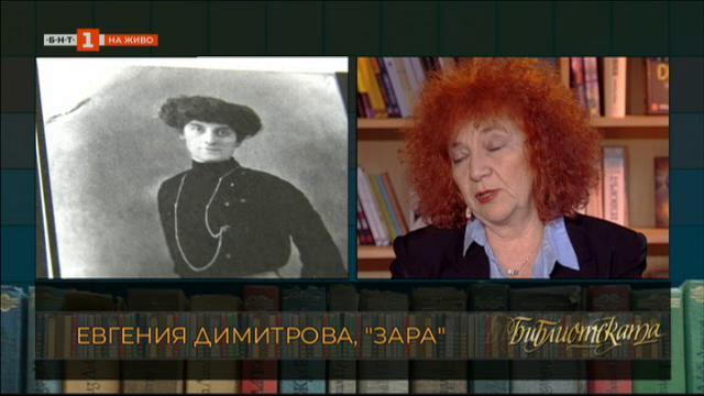 Зара от Евгения Димитрова