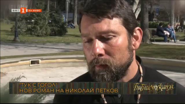 Тук с Гогол - нов роман на Николай Петков