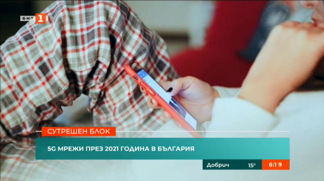 5G мрежи през 2021 г. в България
