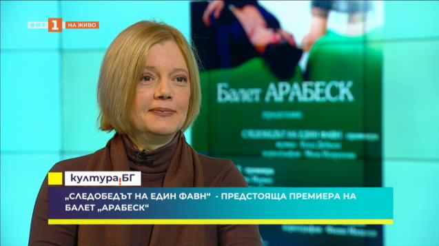 Балет Арабеск представя три премиери на 15 март