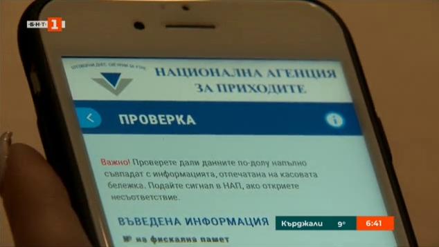 НАП пусна мобилно приложение за проверка на фалшиви и истински касови бележки