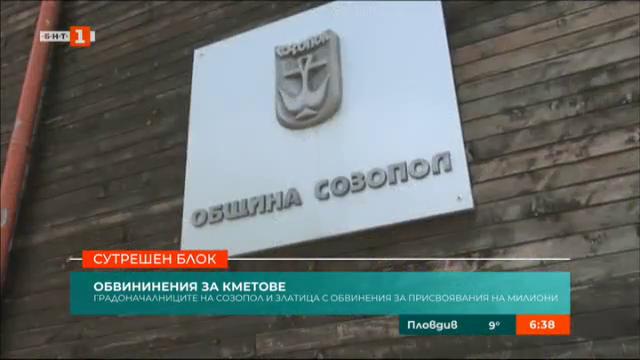 Кметовете на Созопол и Златица с обвинения за присвояване на общо 3 млн. лв.