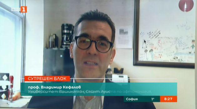Д-р Владимир Кефалов: Винаги съм мечтал да бъда учен