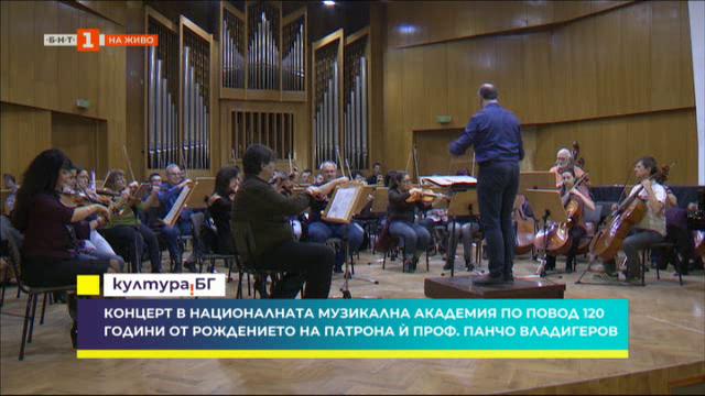 Концерт по случай 120-годишнината от рождението на Панчо Владигеров