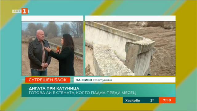 Пряко: В Катуница възстановяват подпорна стена на река Чая
