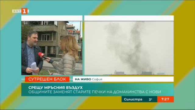 За справяне с мръсния въздух в София: нови печки