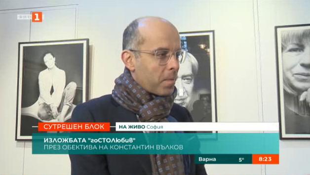 Изложбата гоСТОЛюбив през обектива на Константин Вълков