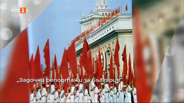 Георги Марков. Хроника на социализма