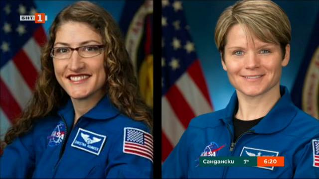Космическа разходка за дами