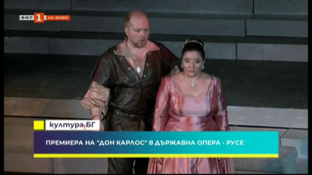 Предстояща премиера на Дон Кралос в Държавна опера - Русе