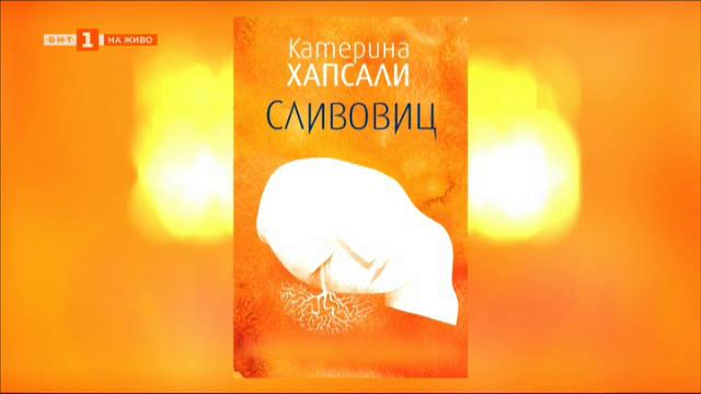 Сливовиц - новата книга на Катерина Хапсали