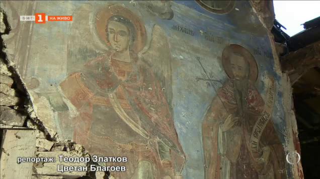 Пари за Църквата и клира, разруха за православното наследство