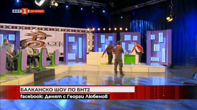 БНТ2 с ново етно шоу