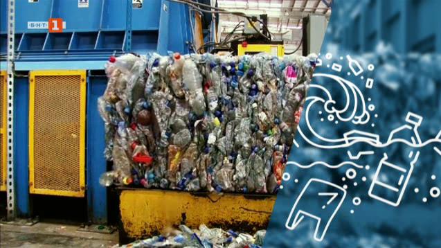Възможно ли е след 10 години пластмасовите отпадъци да се преработват