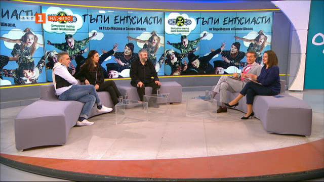 Тъпи ентусиасти - премиера в Сатиричния театър