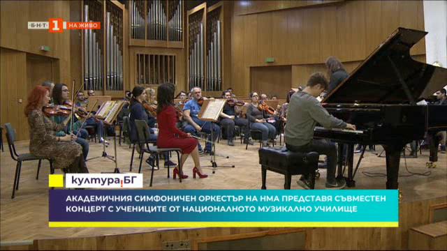 Концерт на Академичния оркестър на НМА и ученици от НМУ Любомир Пипков
