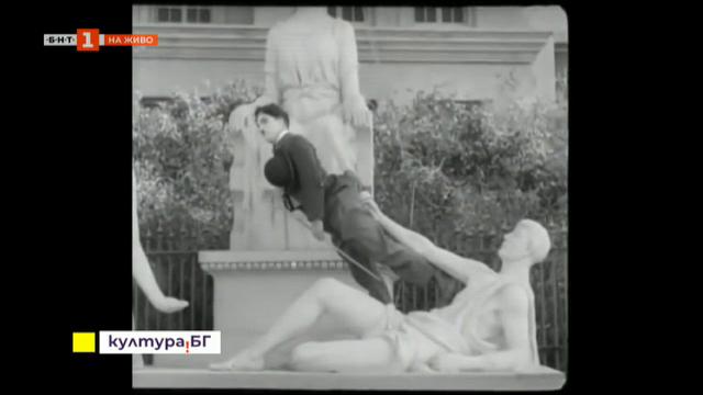 Великите режисьори: Светлините на града и Модерни времена на Чарли Чаплин