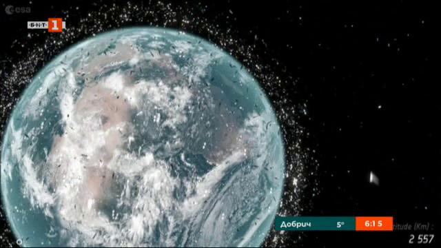 Заплахата от космическите отпадъци