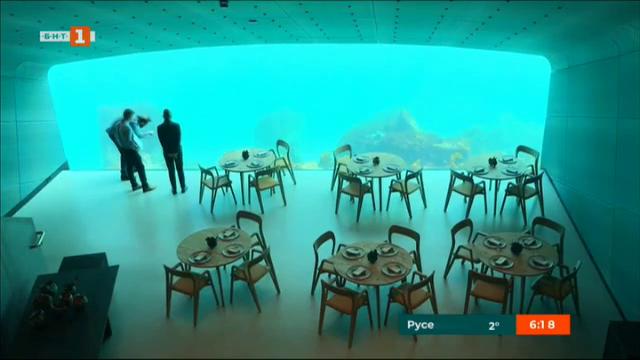 Първият подводен ресторант в Европа