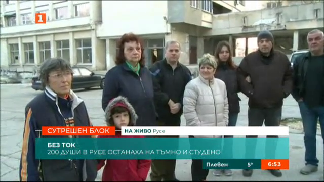 200 души в Русе останаха без ток, на тъмно и студено