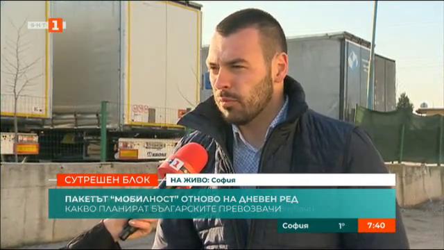 Българските превозвачи готвят протест в Страсбург срещу пакета Мобилност