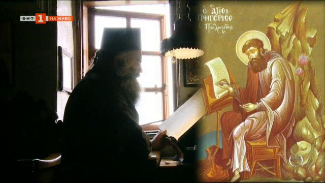 Св. Григорий Палама и неговото учение по повод почитта