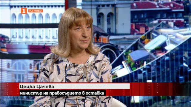 Цецка Цачева: С оставката си искам да сваля напрежението около правителството