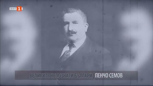 Великите непознати българи: Пенчо Семов - българският Рокфелер