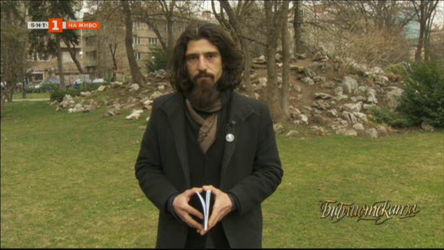 Сините часове - новата стихосбирка на Георги Гаврилов