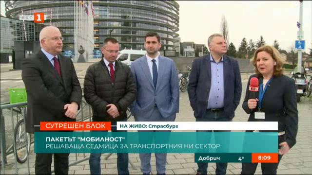 Депутатите ни в ЕП готвят вот в зала в защита на българските превозвачи