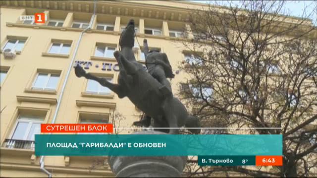 Столичният площад Гарибалди е обновен