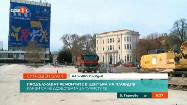 Продължават ремонтите в центъра на Пловдив