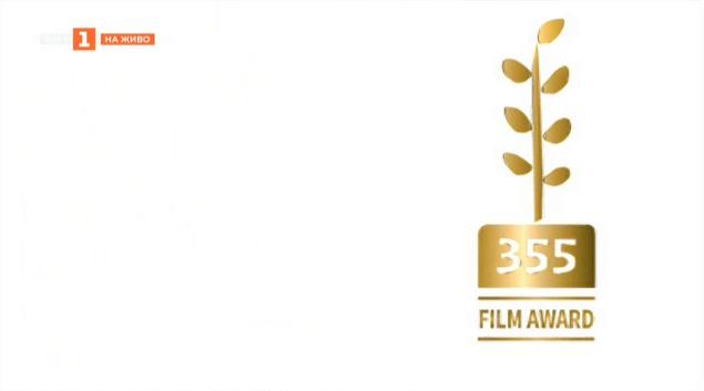 """Кои са финалистите от конкурса """"Награда за кино 355"""""""
