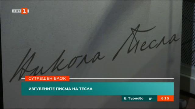 В Сърбия откриха изгубени писма на Тесла