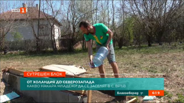 Чужденци се заселват в обезлюдено българско село