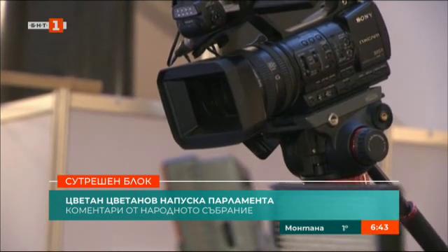 Коментари на депутати за оставката на Цветан Цветанов