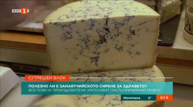 Полезно ли е занаятчийското сирене за здравето?