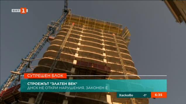 ДНСК: Небостъргачът Златен век е законен