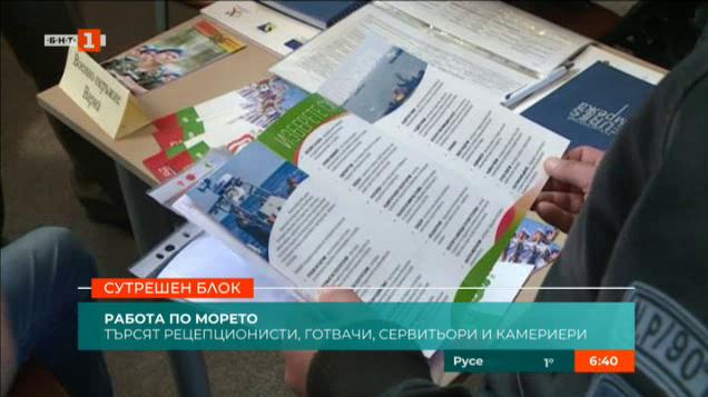 Огромен интерес към пролетната трудова борса във Варна