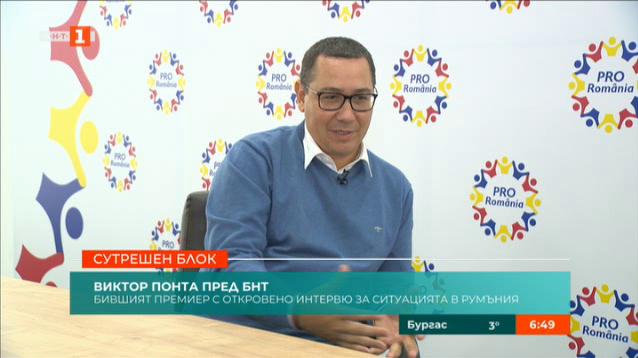 Бившият премиер Виктор Понта с откровено интервю за ситуацията в Румъния
